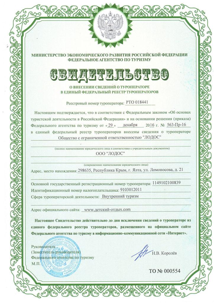 Свидетельство туроператора ООО «ЛОДОС»